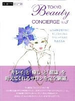 beauty concierge ss