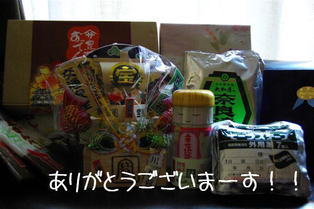2009.1.27豊橋プレゼント 019 (Small)