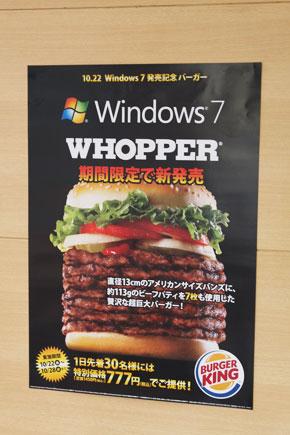 バーガーキング_Windows7