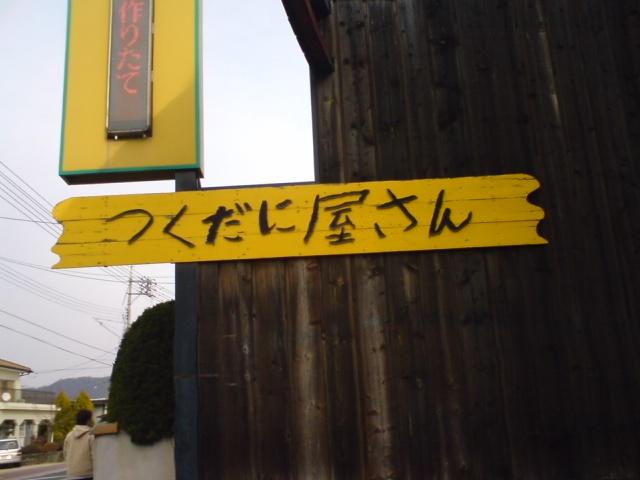 小豆島(つくだに屋)①