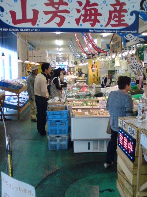 米子 市場