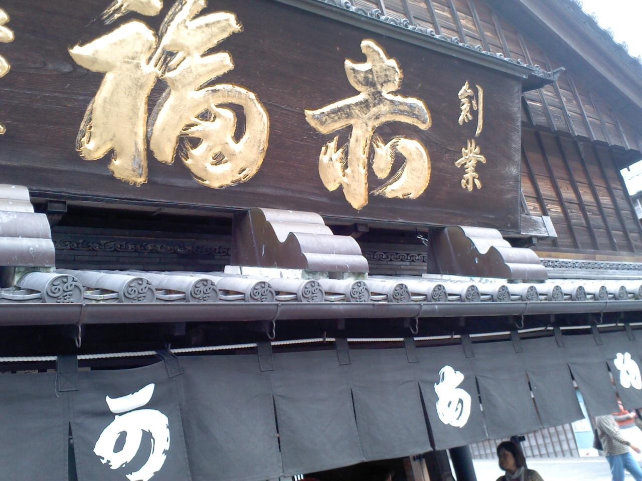 赤福_convert_20120417124944