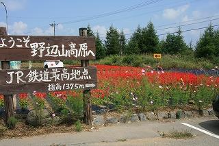 2008.清里旅行