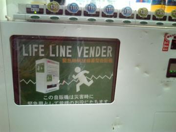 ライフラインベンダー