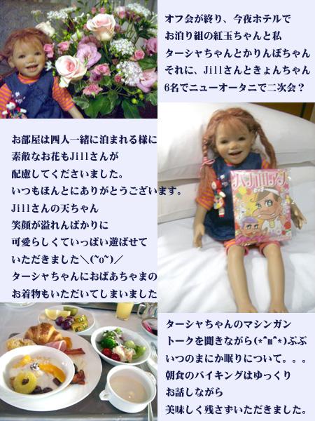 東京ホテルにて