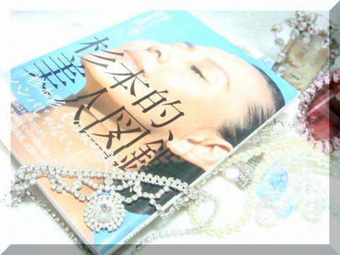 杉本的美人図鑑 先着120名プレゼント