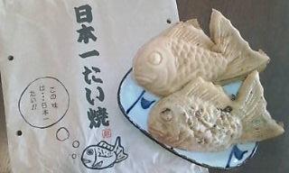 鯛焼き(皿の上)