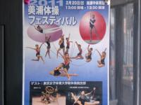 美浦体操フェスティバル