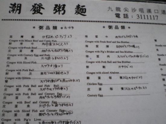 潮發粥麺.JPG