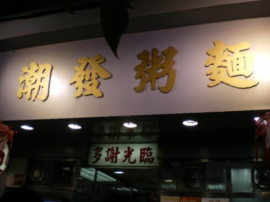 潮發粥麺 店.JPG