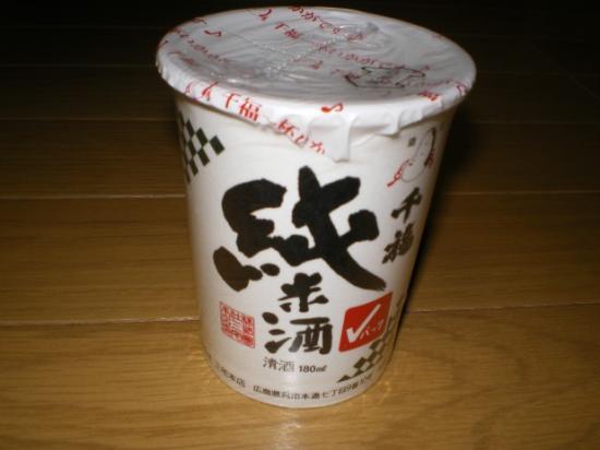 お土産 酒.jpg