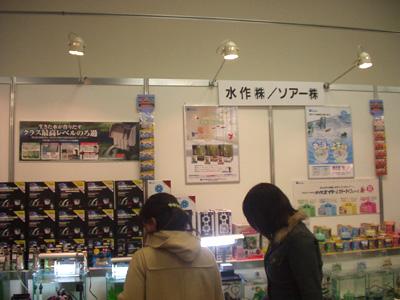 日本観賞魚フェア 企業ブース