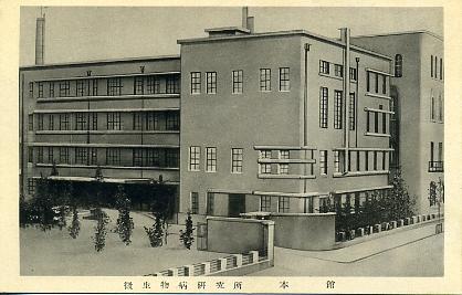 大阪帝国大学微生物病研究所2