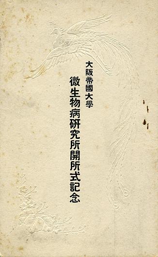 大阪帝国大学微生物病研究所1