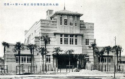 南予会館1