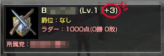 ちょまww +3てなんかやだw