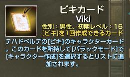 ビキカード(*´Д`*)