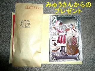 present_20071222_1