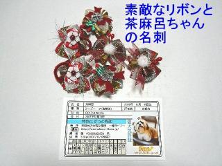 present_20071222_2
