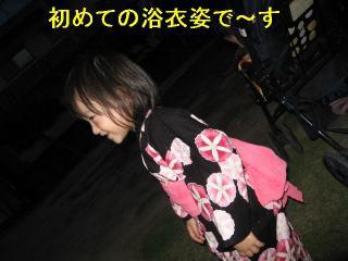 aika_20060731_1