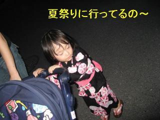 aika_20060731_2