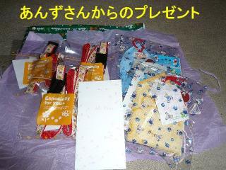 present_20071223_1