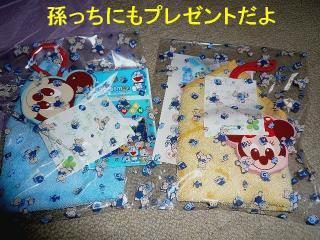 present_20071223_3