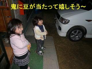 aikariku_20080203_2