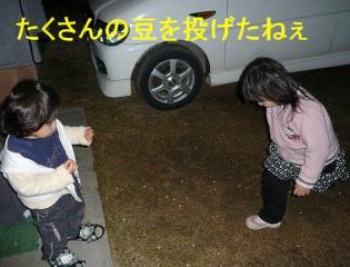 aikariku_20080203_4