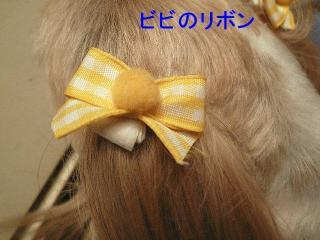 ribon_bibi__20080208_1
