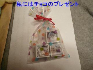 present_20080213_12
