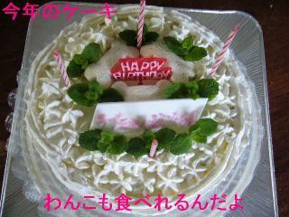 cake_20060610_2