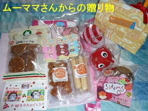 present_20080610_2