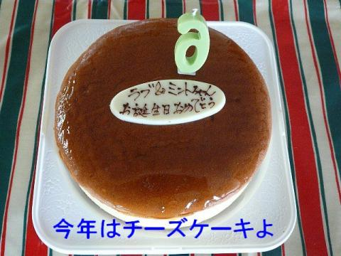 cake_20080610_1