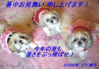oyako_20060730_1