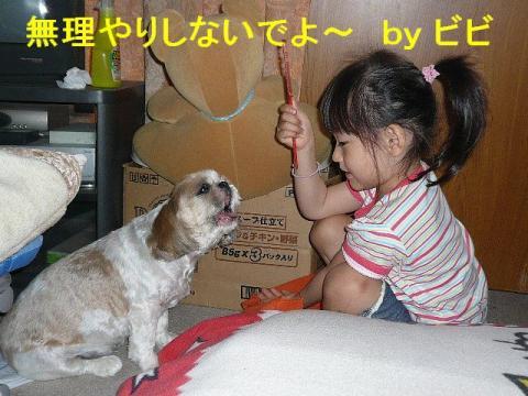 bibi_20080616_3