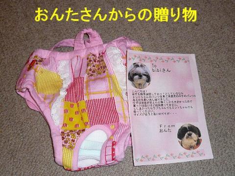 present_20080630_1