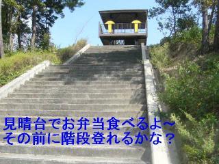 kaidan_20060927_1