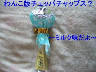 oyatu_20061010_1