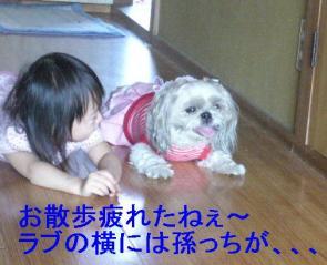 aikalove_20061014_1
