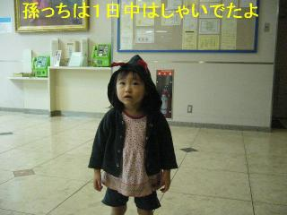 aika_20061030_2