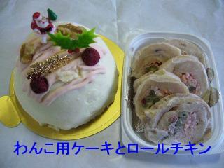 cake_20061224_1