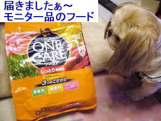 food_20070112_1