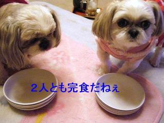lovemint_20070112_2