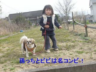 bibi_20070303_2