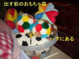 ball_20070520_1