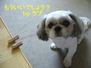 love_20070814_3