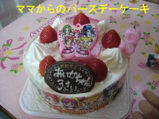 cake_20070819_11