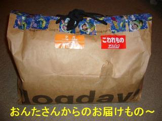 present_20070829_1