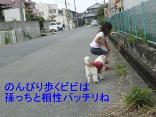 bibi_20070930_22
